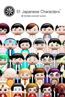 51 Japanese Characters